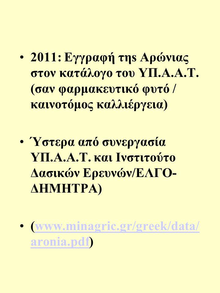 2011: Εγγραφή τηs Αρώνιας στον κατάλογο του ΥΠ. Α. Α. Τ