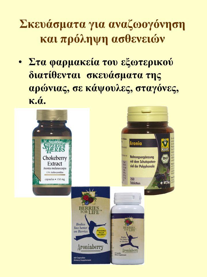 Σκευάσματα για αναζωογόνηση και πρόληψη ασθενειών