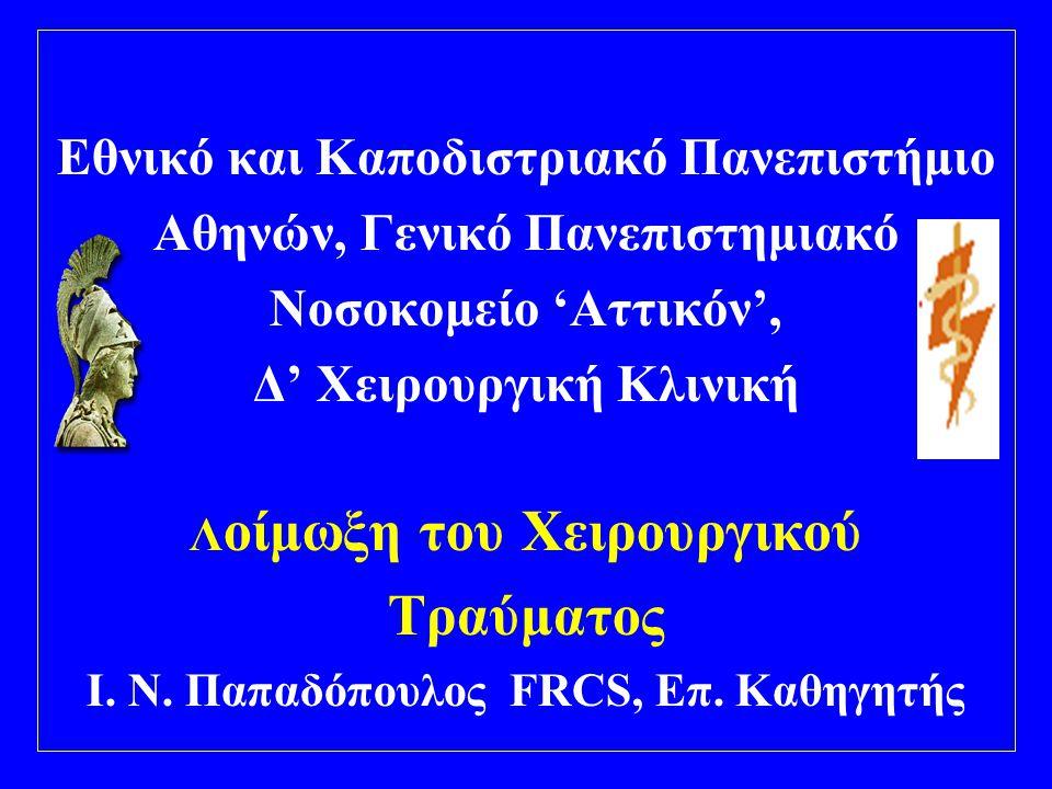 Εθνικό και Καποδιστριακό Πανεπιστήμιο Αθηνών, Γενικό Πανεπιστημιακό Νοσοκομείο 'Αττικόν', Δ' Χειρουργική Κλινική Λοίμωξη του Χειρουργικού Τραύματος Ι.