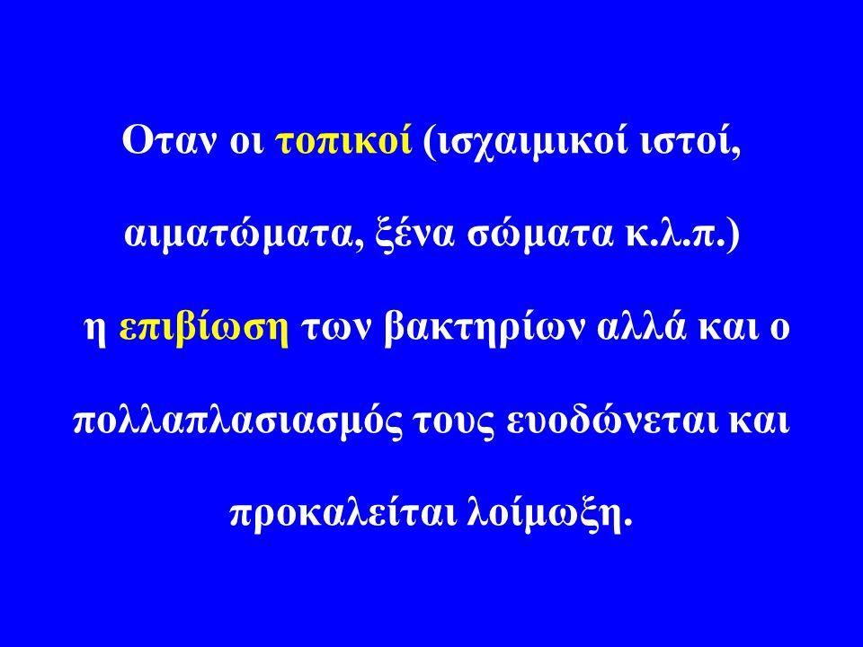 Οταν οι τοπικοί (ισχαιμικοί ιστοί, αιματώματα, ξένα σώματα κ. λ. π