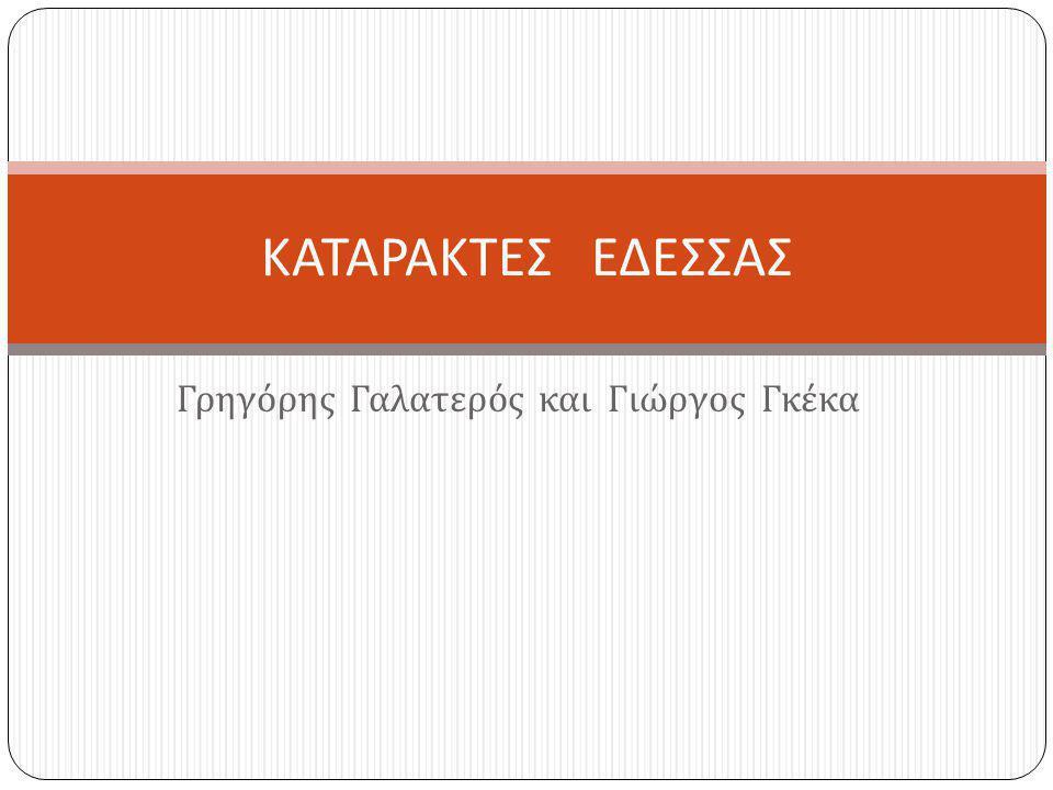 Γρηγόρης Γαλατερός και Γιώργος Γκέκα