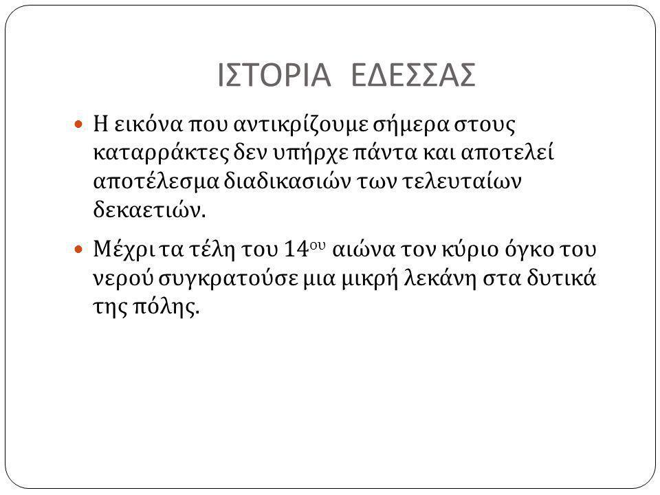 ΙΣΤΟΡΙΑ ΕΔΕΣΣΑΣ