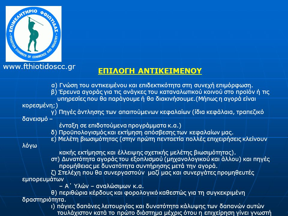 www.fthiotidoscc.gr ΕΠΙΛΟΓΗ ΑΝΤΙΚΕΙΜΕΝΟΥ