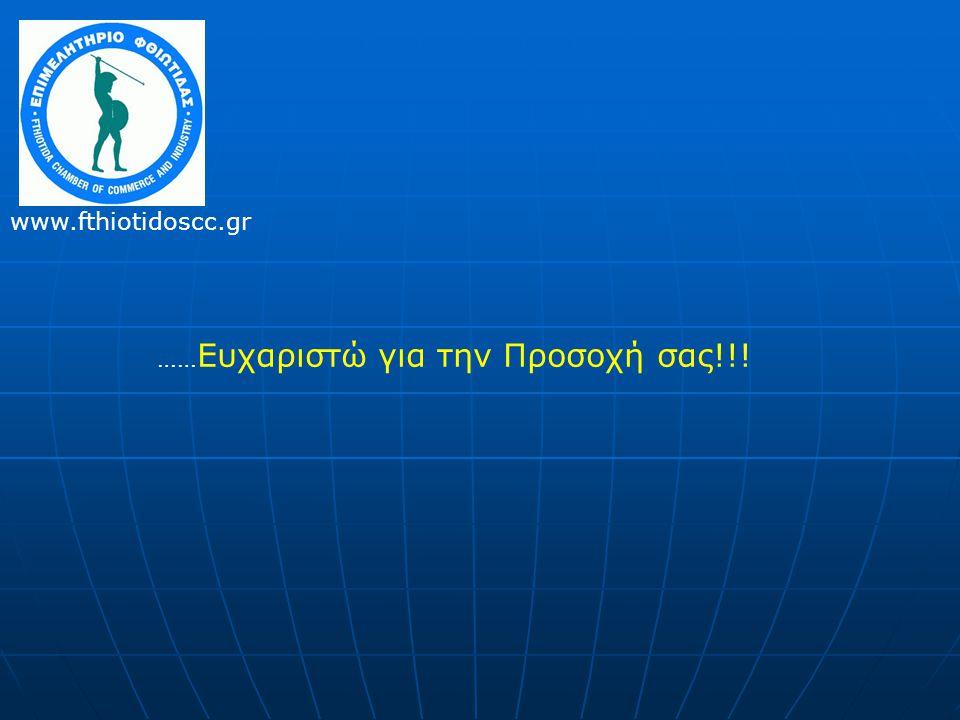 www.fthiotidoscc.gr ……Ευχαριστώ για την Προσοχή σας!!!