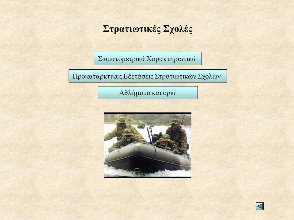 Στρατιωτικές Σχολές Σωματομετρικά Χαρακτηριστικά