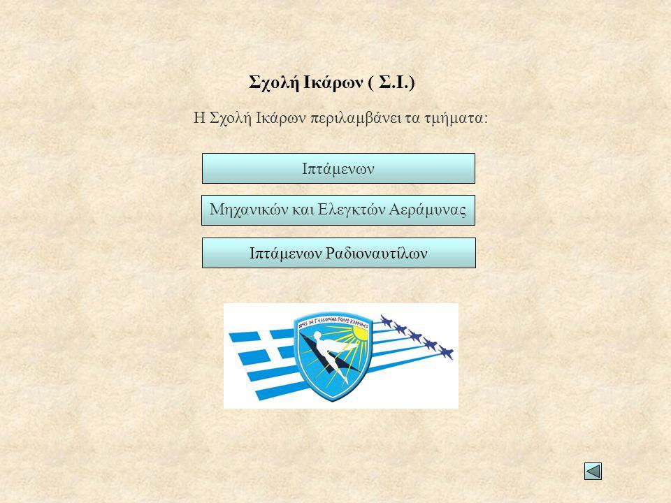 Σχολή Ικάρων ( Σ.Ι.) Η Σχολή Ικάρων περιλαμβάνει τα τμήματα: Ιπτάμενων