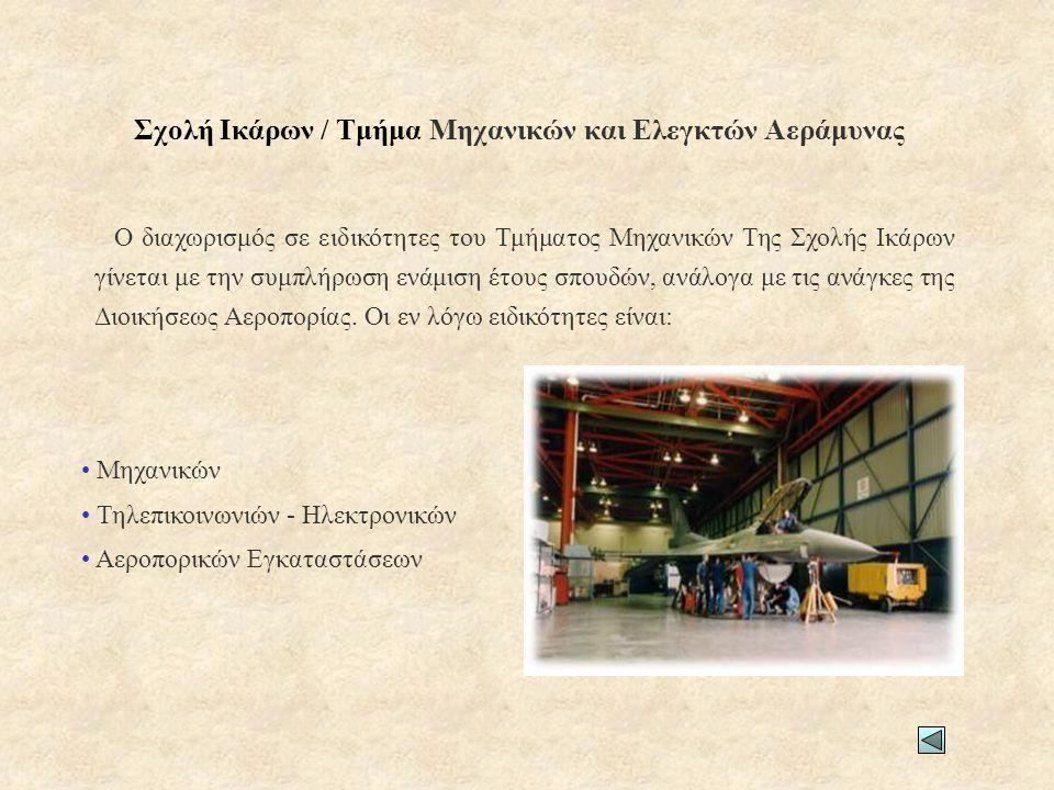 Σχολή Ικάρων / Τμήμα Μηχανικών και Ελεγκτών Αεράμυνας