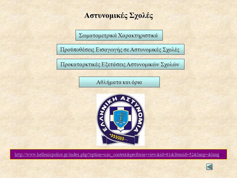 Αστυνομικές Σχολές Σωματομετρικά Χαρακτηριστικά