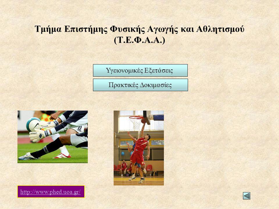 Τμήμα Επιστήμης Φυσικής Αγωγής και Αθλητισμού (Τ.Ε.Φ.Α.Α.)