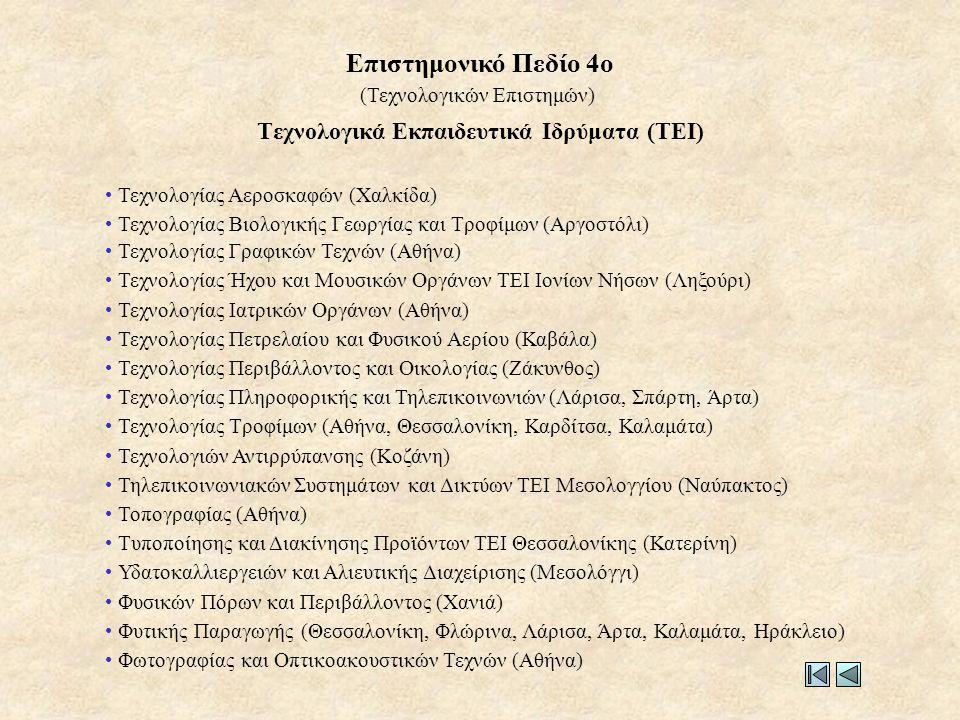 Τεχνολογικά Εκπαιδευτικά Ιδρύματα (ΤΕΙ)
