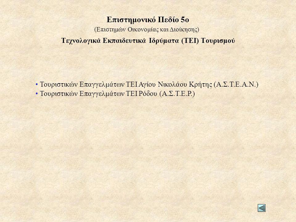 Τεχνολογικά Εκπαιδευτικά Ιδρύματα (ΤΕΙ) Τουρισμού