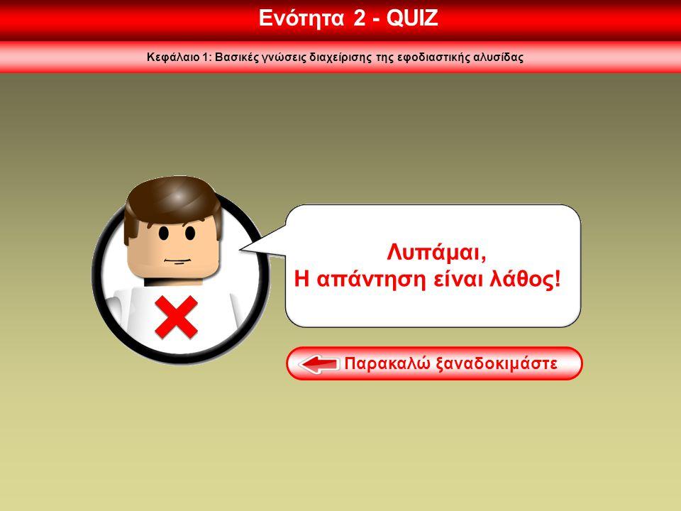 Ενότητα 2 - QUIZ Λυπάμαι, Η απάντηση είναι λάθος!