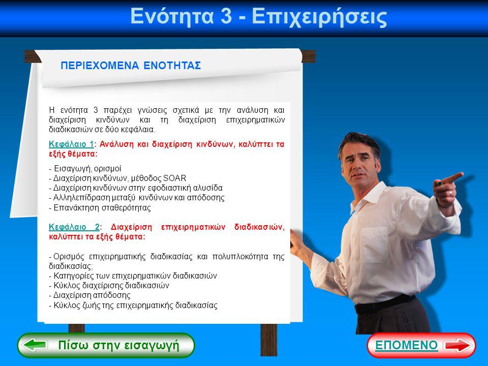 Ενότητα 3 - Επιχειρήσεις