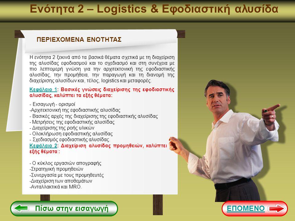 Ενότητα 2 – Logistics & Εφοδιαστική αλυσίδα