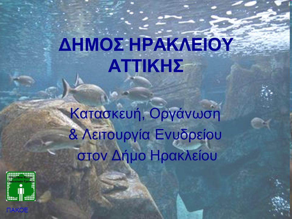 ΔΗΜΟΣ ΗΡΑΚΛΕΙΟΥ ΑΤΤΙΚΗΣ