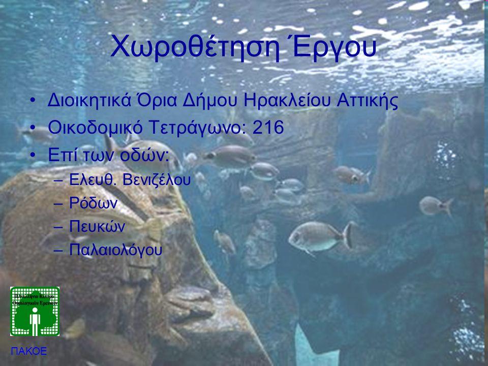 Χωροθέτηση Έργου Διοικητικά Όρια Δήμου Ηρακλείου Αττικής