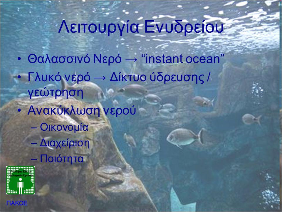 Λειτουργία Ενυδρείου Θαλασσινό Νερό → instant ocean
