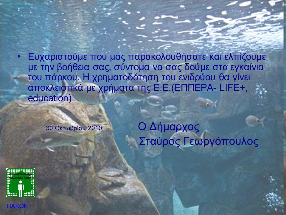30 Οκτωβρίου 2010 Ο Δήμαρχος Σταύρος Γεωργόπουλος