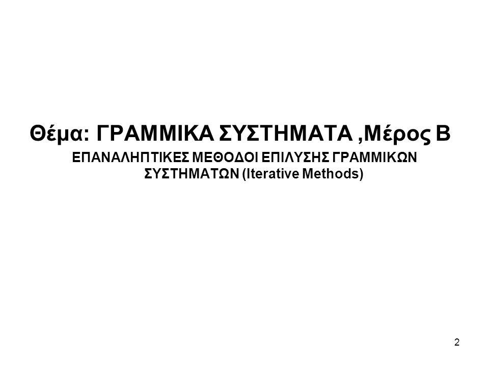 Θέμα: ΓΡΑΜΜΙΚΑ ΣΥΣΤΗΜΑΤΑ ,Μέρος Β