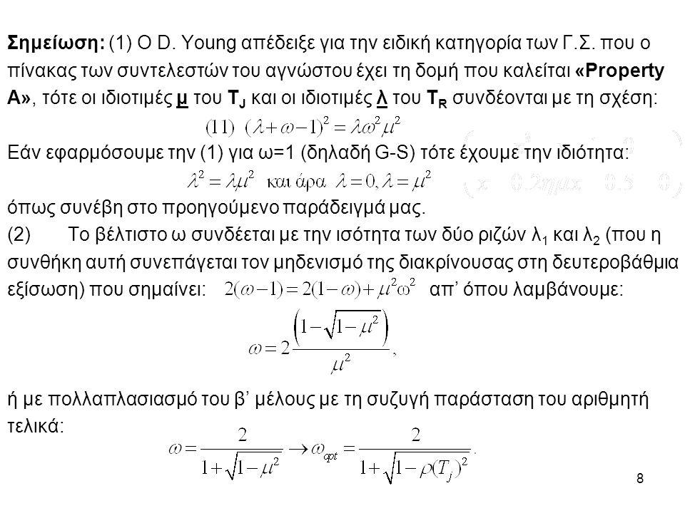 Σημείωση: (1) Ο D. Young απέδειξε για την ειδική κατηγορία των Γ. Σ