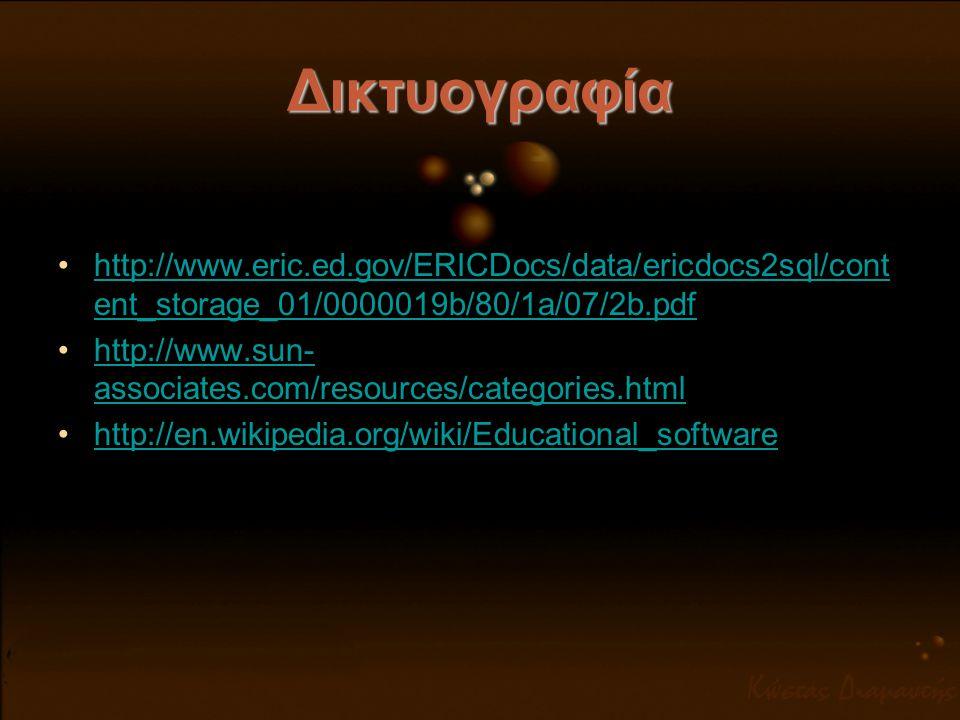 Δικτυογραφία http://www.eric.ed.gov/ERICDocs/data/ericdocs2sql/content_storage_01/0000019b/80/1a/07/2b.pdf.