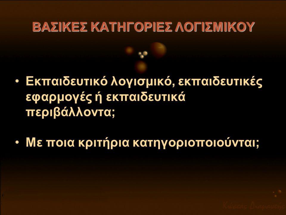 ΒΑΣΙΚΕΣ ΚΑΤΗΓΟΡΙΕΣ ΛΟΓΙΣΜΙΚΟΥ
