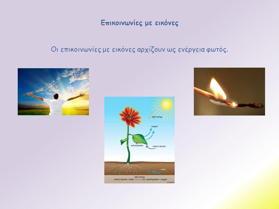 Επικοινωνίες με εικόνες