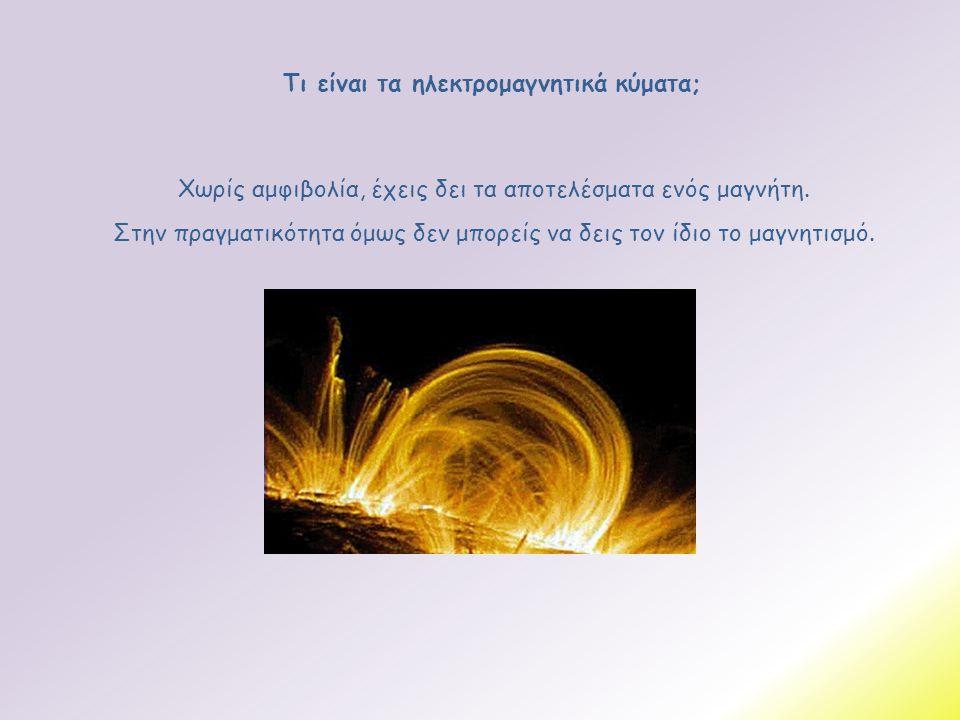 Τι είναι τα ηλεκτρομαγνητικά κύματα;