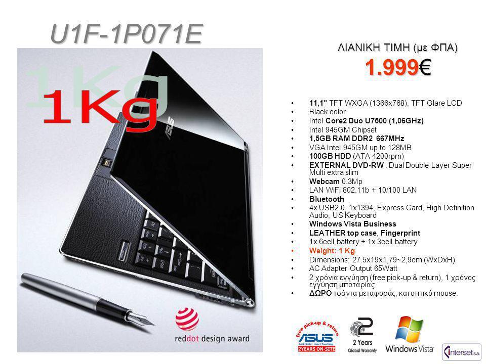 U1F-1P071E 1Kg 1.999€ ΛΙΑΝΙΚΗ ΤΙΜΗ (με ΦΠΑ)