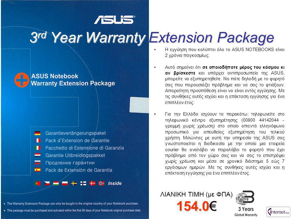 3rd Year Warranty Extension Package