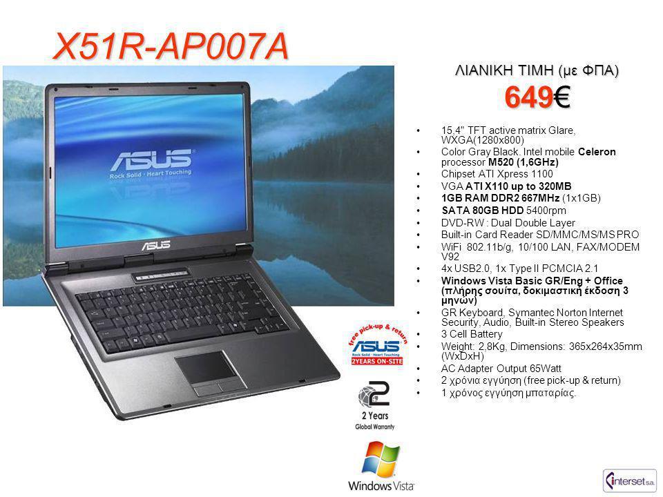 X51R-AP007A 649€ ΛΙΑΝΙΚΗ ΤΙΜΗ (με ΦΠΑ)