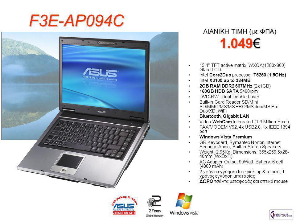 F3E-AP094C 1.049€ ΛΙΑΝΙΚΗ ΤΙΜΗ (με ΦΠΑ)