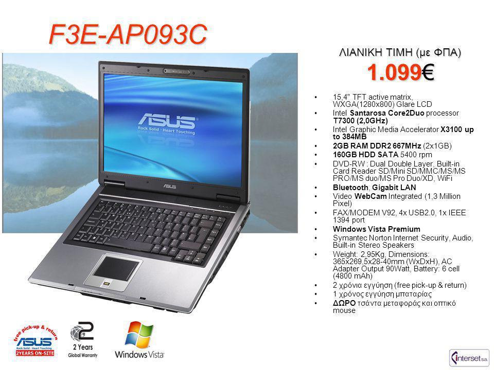 F3E-AP093C 1.099€ ΛΙΑΝΙΚΗ ΤΙΜΗ (με ΦΠΑ)