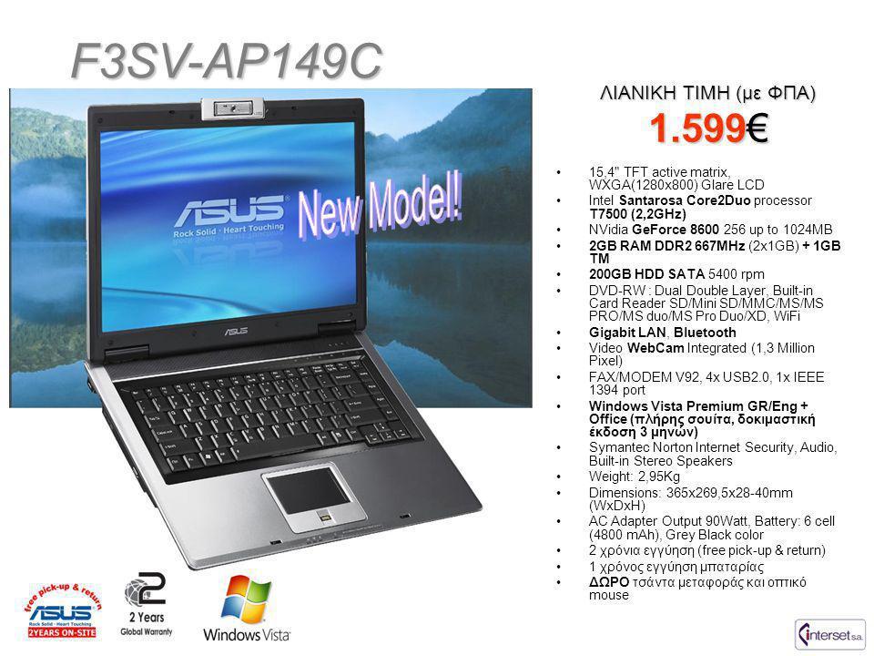 F3SV-AP149C New Model! 1.599€ ΛΙΑΝΙΚΗ ΤΙΜΗ (με ΦΠΑ)