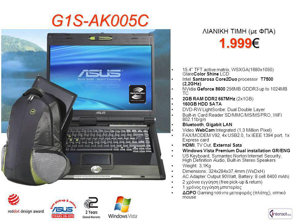 G1S-AK005C 1.999€ ΛΙΑΝΙΚΗ ΤΙΜΗ (με ΦΠΑ)