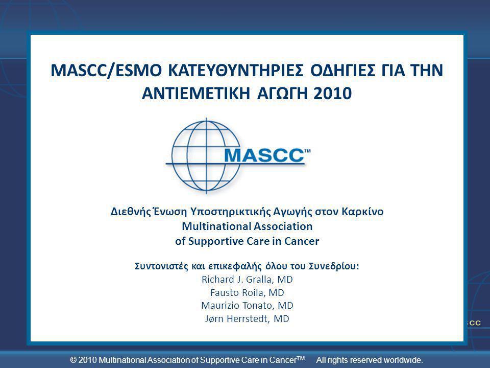 MASCC/ESMO ΚΑΤΕΥΘΥΝΤΗΡΙΕΣ ΟΔΗΓΙΕΣ ΓΙΑ ΤΗΝ ΑΝΤΙΕΜΕΤΙΚΗ ΑΓΩΓΗ 2010