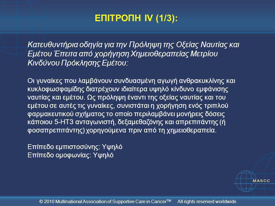 ΕΠΙΤΡΟΠΗ ΙV (1/3):