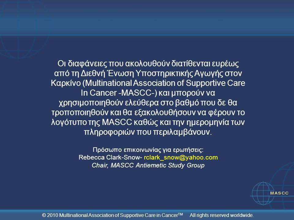 Οι διαφάνειες που ακολουθούν διατίθενται ευρέως από τη Διεθνή Ένωση Υποστηρικτικής Αγωγής στον Καρκίνο (Multinational Association of Supportive Care In Cancer -MASCC-) και μπορούν να χρησιμοποιηθούν ελεύθερα στο βαθμό που δε θα τροποποιηθούν και θα εξακολουθήσουν να φέρουν το λογότυπο της MASCC καθώς και την ημερομηνία των πληροφοριών που περιλαμβάνουν.