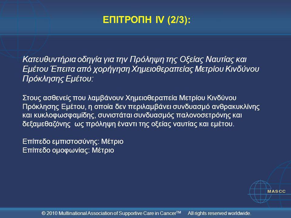 ΕΠΙΤΡΟΠΗ ΙV (2/3):