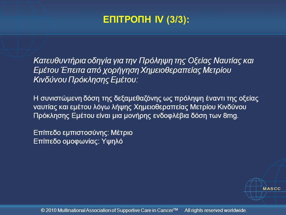 ΕΠΙΤΡΟΠΗ ΙV (3/3):