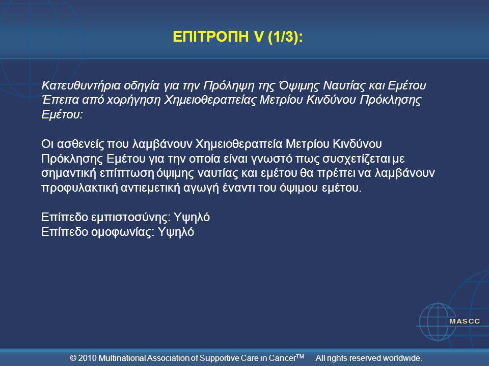 ΕΠΙΤΡΟΠΗ V (1/3):