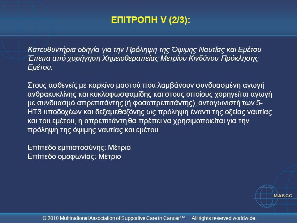 ΕΠΙΤΡΟΠΗ V (2/3):