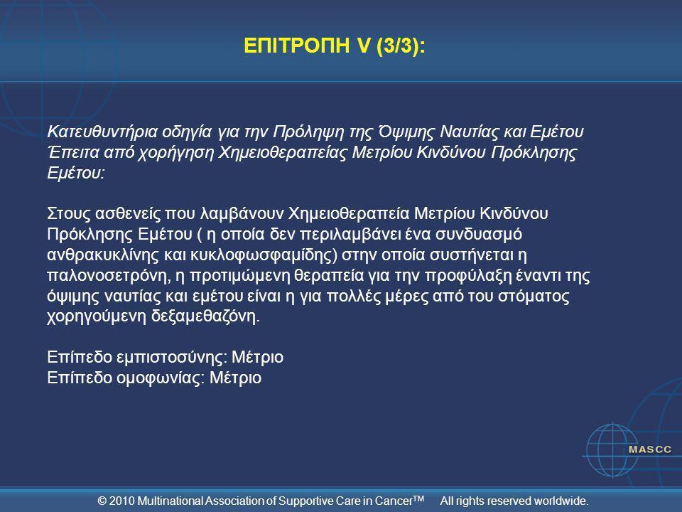 ΕΠΙΤΡΟΠΗ V (3/3):