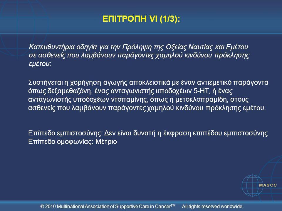 ΕΠΙΤΡΟΠΗ VI (1/3):