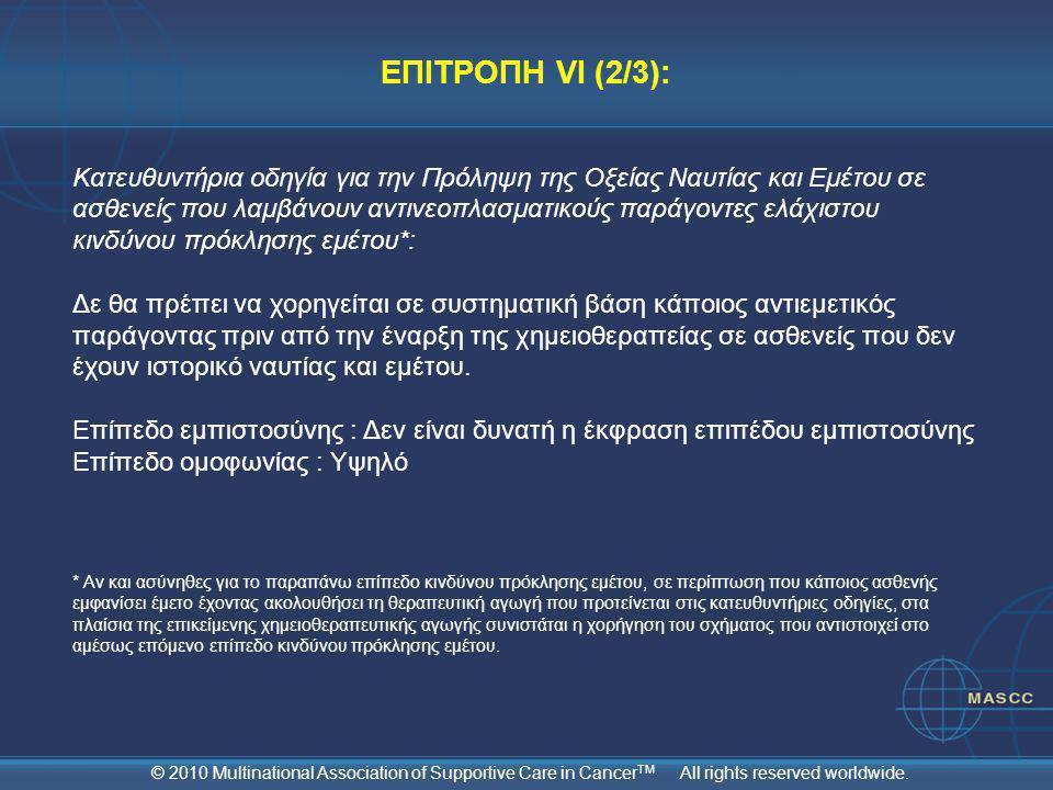 ΕΠΙΤΡΟΠΗ VI (2/3):