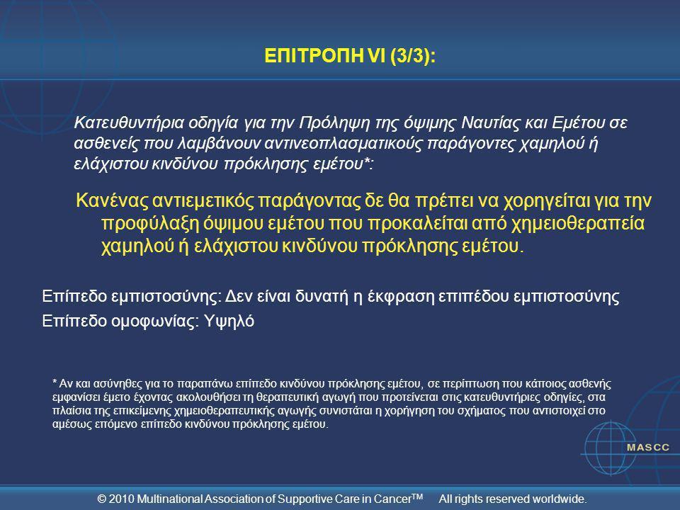 ΕΠΙΤΡΟΠΗ VI (3/3):