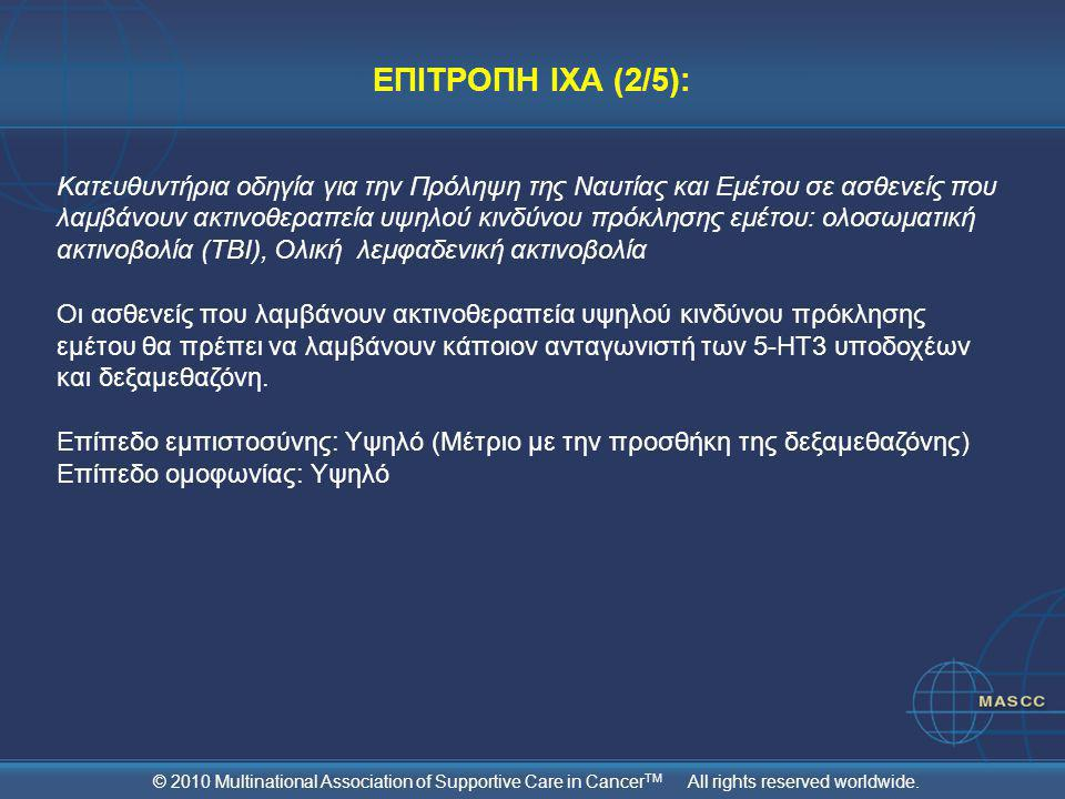 ΕΠΙΤΡΟΠΗ ΙΧΑ (2/5):