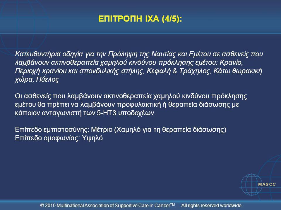 ΕΠΙΤΡΟΠΗ ΙΧΑ (4/5):