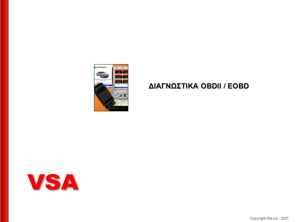 ΔΙΑΓΝΩΣΤΙΚΑ OBDII / EOBD