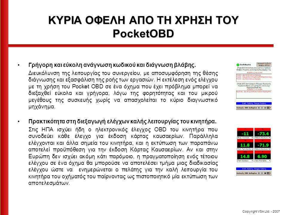 ΚΥΡΙΑ ΟΦΕΛΗ ΑΠΟ ΤΗ ΧΡΗΣΗ ΤΟΥ PocketOBD